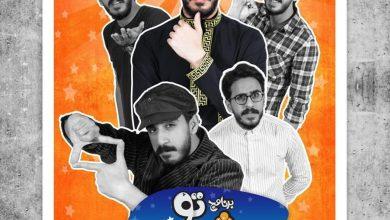 Photo of برنامج تو شوت كوميديا عراقية بإبداع مجموعة من الشباب