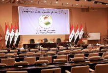 Photo of بالوثيقة.. جدول أعمال جلسة اليوم لمجلس النواب