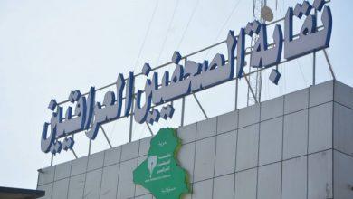 Photo of نقابة الصحفيين العراقيين تحتفل بالذكرى 152 لعيد الصحافة العراقية