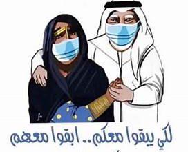 Photo of #ابقى _ بالبيت