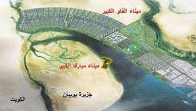 Photo of وزير النقل : توصلنا الى تفاهمات مع شركة دايو لانجاز ميناء الفاو