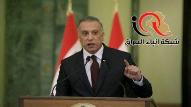 Photo of رئيس الحكومة العراقية يوجه رسالة للبرلمان بشأن موازنة 2021 ومصير ميناء الفاو