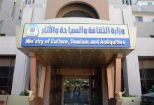 Photo of لجنة الثقافة والسياحة والاثار في مجلس النواب
