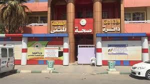 Photo of محافظة المثنى : تنفيذ مستشفى استثماري بسعة 114 سرير