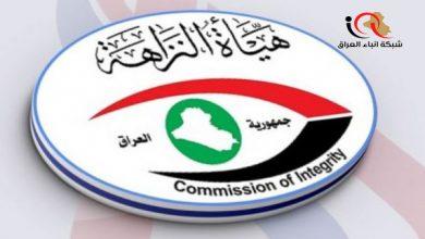 Photo of النزاهة تضبط معاملات قـروض لم تسدد بالمصرف الزراعي في النجف