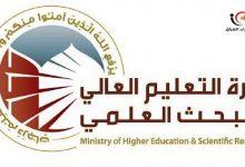 Photo of التعليم العالي وبوثيقة رسمية تحدد شكل الامتحانات اليومية والشهرية