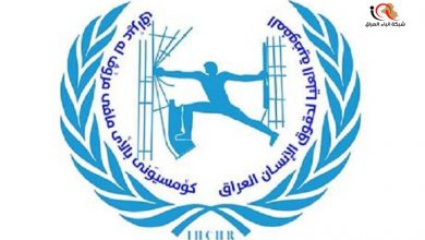 Photo of مفوضية حقوق الإنسان: تفجير ساحة الطيران مؤشر عودة الإرهاب