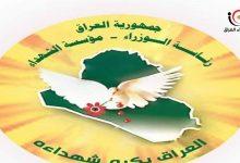 Photo of رئيس مؤسسة الشهداء يدعو الخارجية للتحرك على الدول التي لها علاقة باستباحة الدماء العراقية