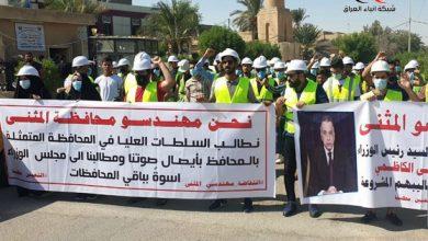 Photo of في المثنى.. خريجو الهندسة يجددون تظاهراتهم للمطالبة بالتعيين