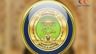 Photo of وزارة التربية تؤكد مضيها في اكمال السنة الدراسية باتباع التعليم عن بعد