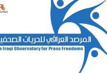 Photo of المرصد العراقي للحريات الصحفية يصدر بياناً يرفض فيه قرارا لاحدى شركات وزارة النفط العراقية
