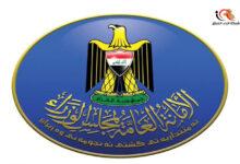 Photo of نص بيان أمانة مجلس الوزراء بشأن تمديد إجراءات حظر التجوال الجزئي والكلي ولمدة أسبوعين