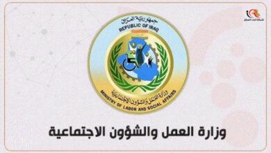 Photo of وزارة العمل تعلن عن موعد إطلاق رواتب شبكة الحماية الاجتماعية