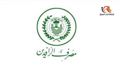 Photo of الرافدين يصدر قراراً جديداً بشأن اقساط سلف وقروض الموظفين