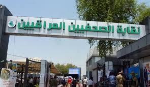 Photo of نقابة الصحفيين العراقيين تثمن قرار مجلس القضاء الأعلى ..