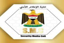Photo of العمليات المشتركة / خلية الإعلام الأمني