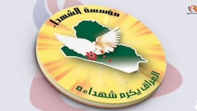 Photo of مؤسسة الشهداء : سيتم تدقيق بيانات ذوي الشهداء الكترونيا