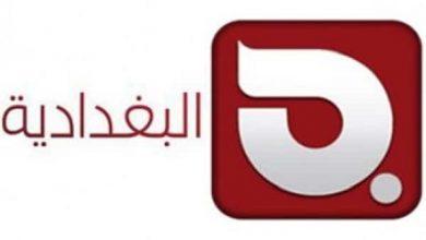 Photo of وثيقة.. القضاء يرد على هيئة الاعلام والاتصالات بشأن ماحدث مؤخرا مع قناة البغدادية